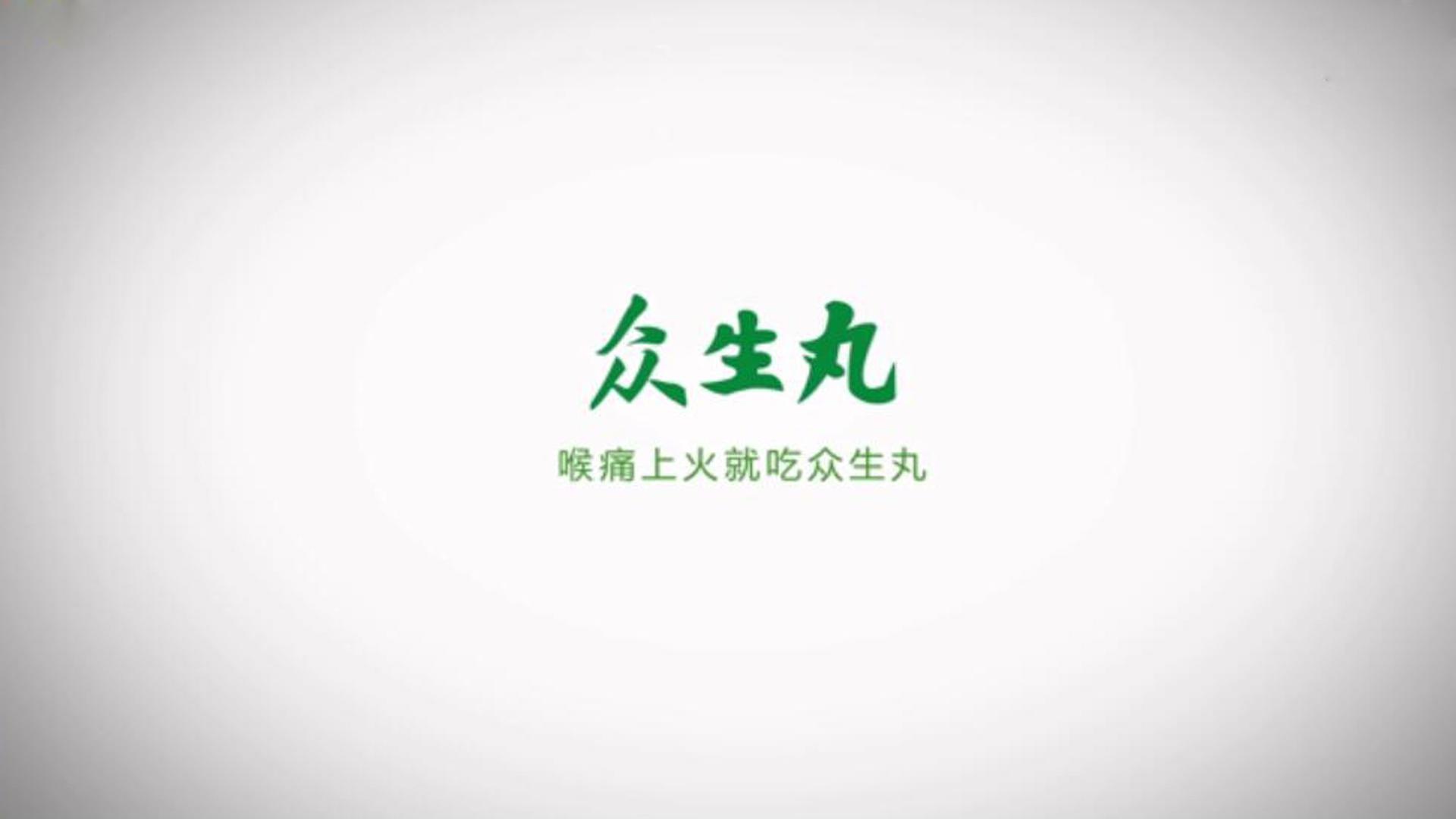 眾生丸 - 品牌歷史MG動畫