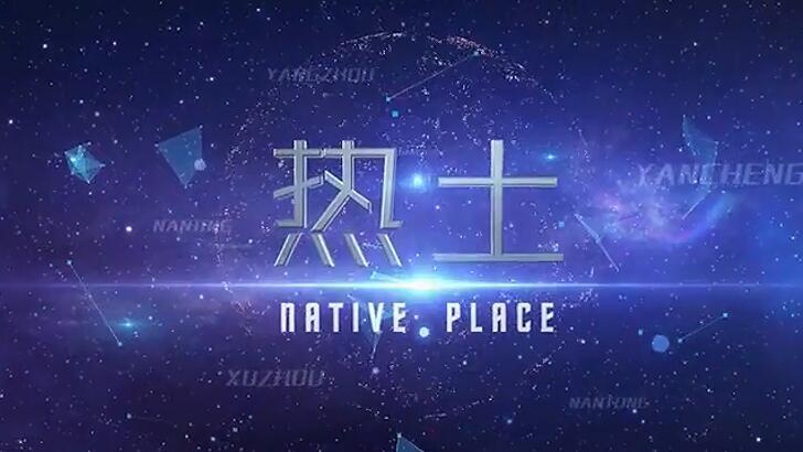 中國江蘇對接會 開場視頻
