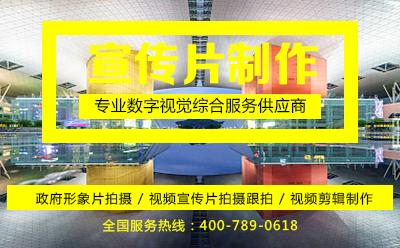 政府形象bob体育官方平台拍摄制作