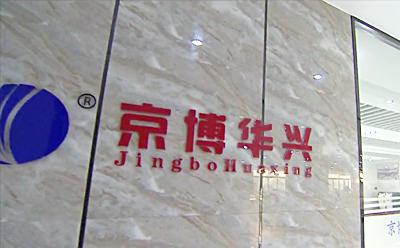 京博华兴企业纪录片-纪录片拍摄制作-纪录片视频制作