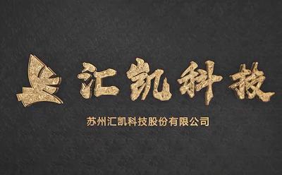 汇凯企业视频和记-企业宣传视频拍摄-企业视频制作
