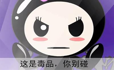 禁毒公益广告动画短片-动画广告制作-动画广告片
