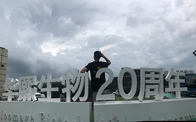 华熙生物bob体育官方平台上海拍摄花絮