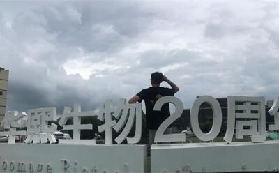 华熙生物乐天堂国际上海拍摄花絮