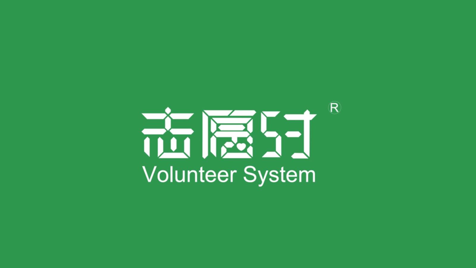 全国首家公益社交网络 - 志愿时