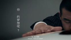 Mercedes奔驰 - Allen Xie西服定制设计师《造梦》