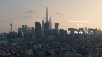 松下Panasonic - 爱净在身边
