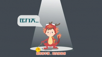 华南师范大学附属外国语学校 - 动画和记