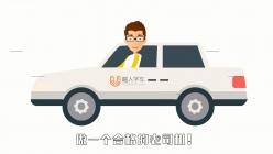 柚人学车 - MG动画广告