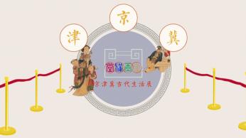 京津冀古代生活展MG动画