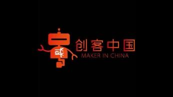中合创客 创客中国——开场视频