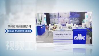 艾姆克科技有限公司bob体育官方平台