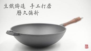 典匠圆底炒锅产品展示视频