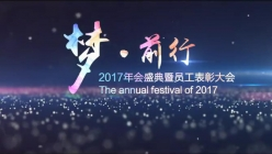 2017年会盛典开场
