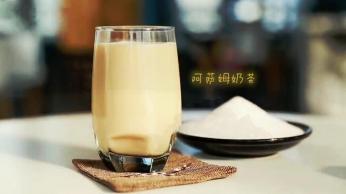 阿萨姆奶茶粉产品展示视频