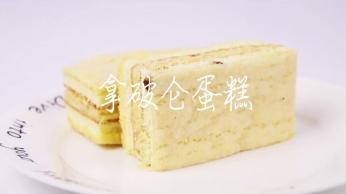 拿破仑蛋糕产品展示视频