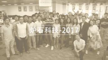 炉石科技2017年度大事记视频