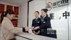 锦艺物业 企业形象优发娱乐平台下载