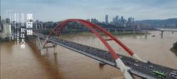 重庆桥梁 纪录片