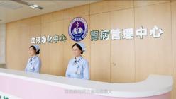 河北医科大学第四医院 肾内科和记