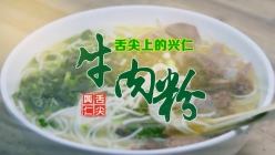 舌尖上的兴仁牛肉粉纪录片