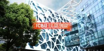 阿里巴巴  ICBU年会开场视频
