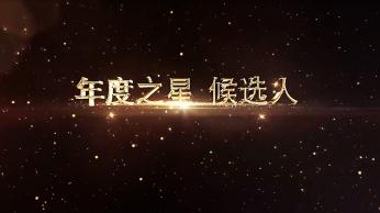 2018颁奖年会视频