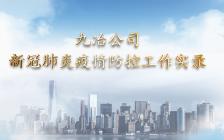 九冶公司复工疫情防控bob体育官方平台