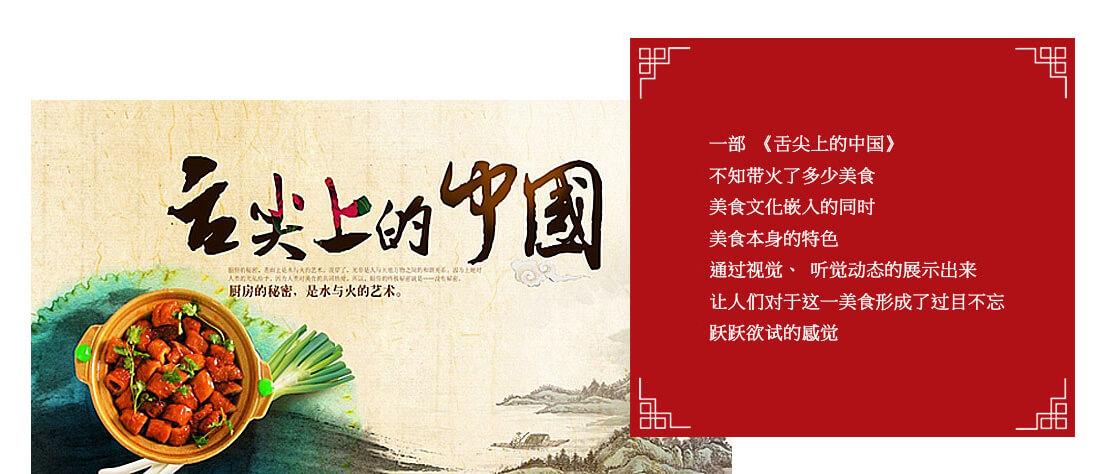 如何拍摄舌尖上的中国一样的优发娱乐平台下载