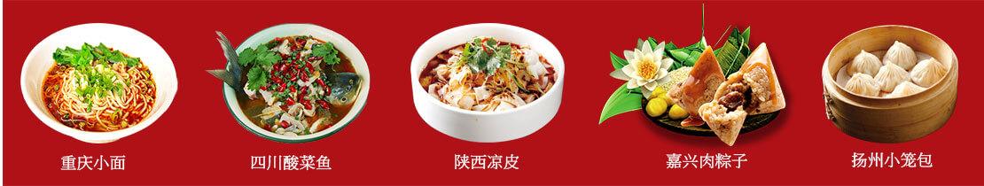 舌尖上的中国推荐美食